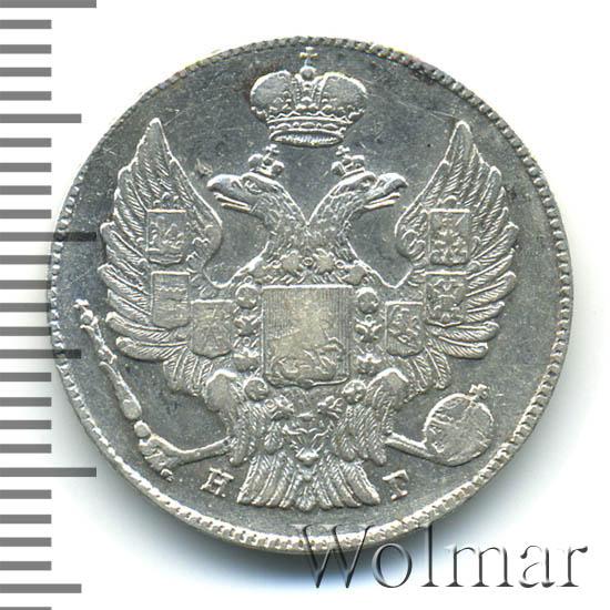20 копеек 1834 г. СПБ НГ. Николай I Тиражная монета