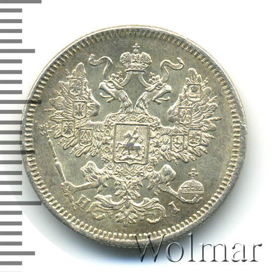 20 копеек 1871 г. СПБ HI. Александр II. Орел 1874-1881