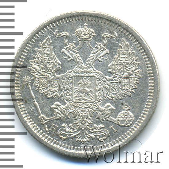 20 копеек 1873 г. СПБ HI. Александр II. Орел 1874-1881