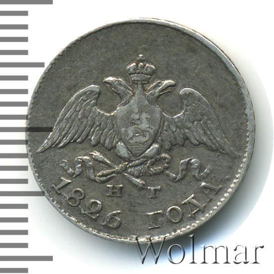 10 копеек 1826 г. СПБ НГ. Николай I. Орел с опущенными крыльями. Корона над орлом меньше