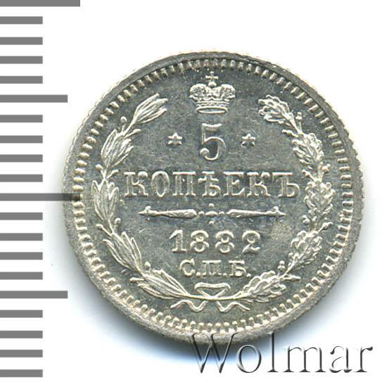 5 копеек 1882 г. СПБ НФ. Александр III.