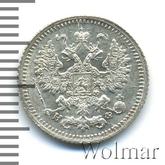 5 копеек 1882 г. СПБ НФ. Александр III