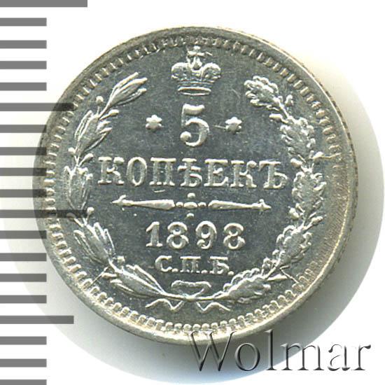 5 копеек 1898 г. СПБ АГ. Николай II.