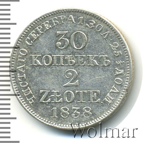 30 копеек - 2 злотых 1838 г. MW. Русско-Польские (Николай I). Хвост орла прямой