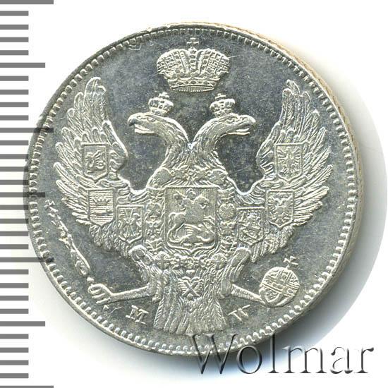 30 копеек - 2 злотых 1838 г. MW. Русско-Польские (Николай I) Хвост орла прямой