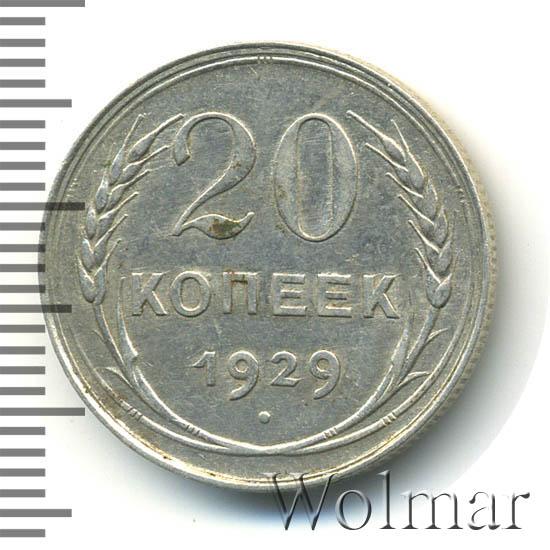 20 копеек 1929 г Перепутка - штемпель 1.2. 3 копеек 1926 г