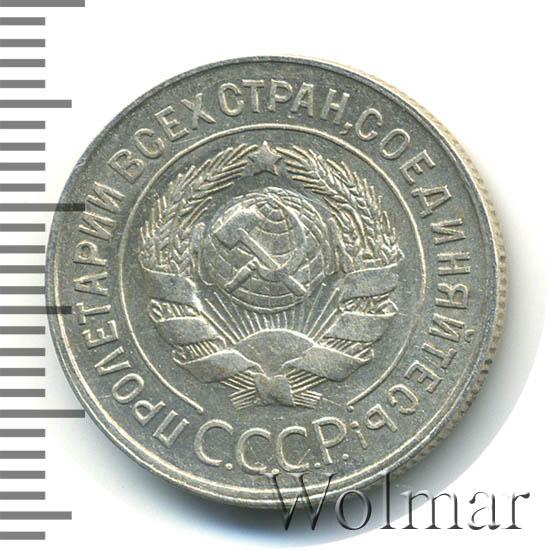 20 копеек 1929 г. Перепутка - штемпель 1.2. 3 копеек 1926 г