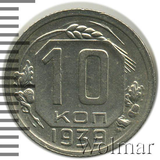 10 копеек 1939 г Зазоры между витками ленты узкие