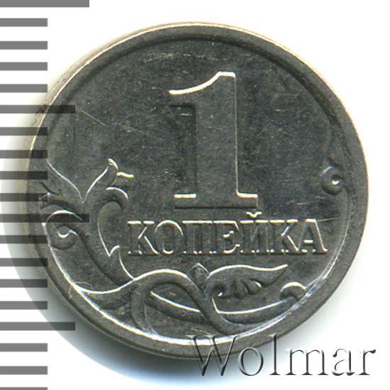 1 копейка 2006 г. ММД Уши коня острые