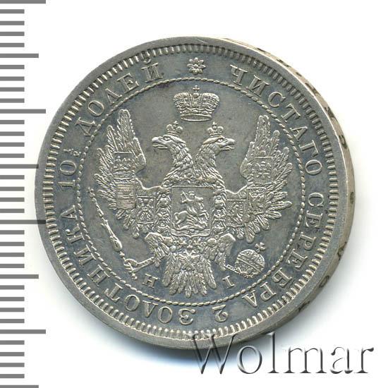Полтина 1854 г. СПБ HI. Николай I. Санкт-Петербургский монетный двор