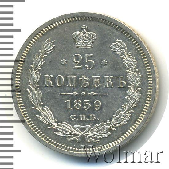 25 копеек 1859 г. СПБ ФБ. Александр II. Св. Георгий без плаща