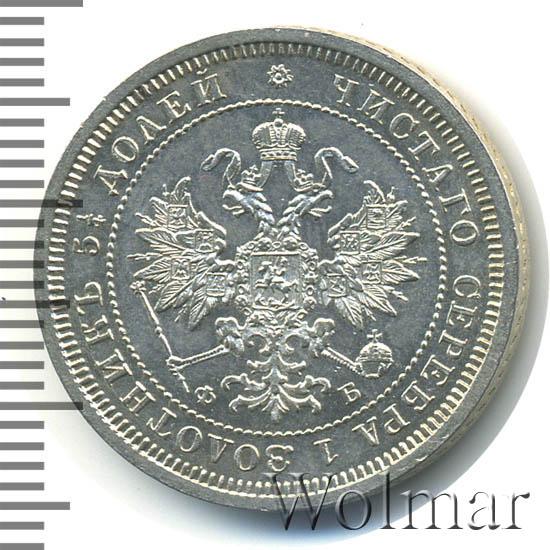 25 копеек 1859 г. СПБ ФБ. Александр II Св. Георгий без плаща