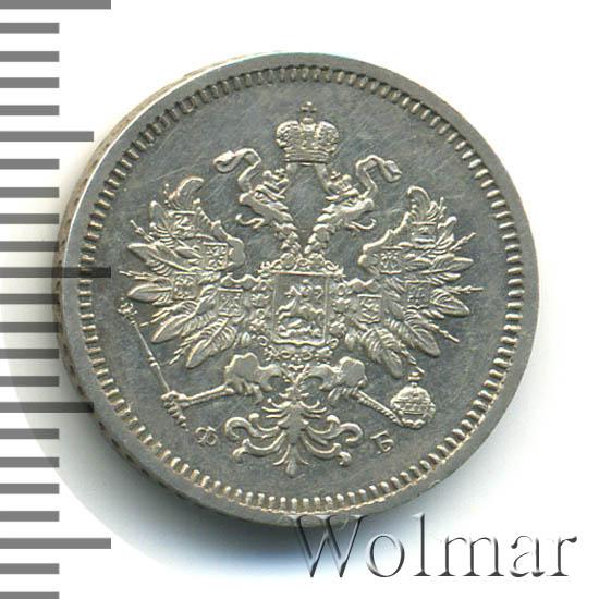 10 копеек 1859 г. СПБ ФБ. Александр II