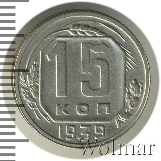 15 копеек 1939 г. К острому концу молота проходят 2 меридиана