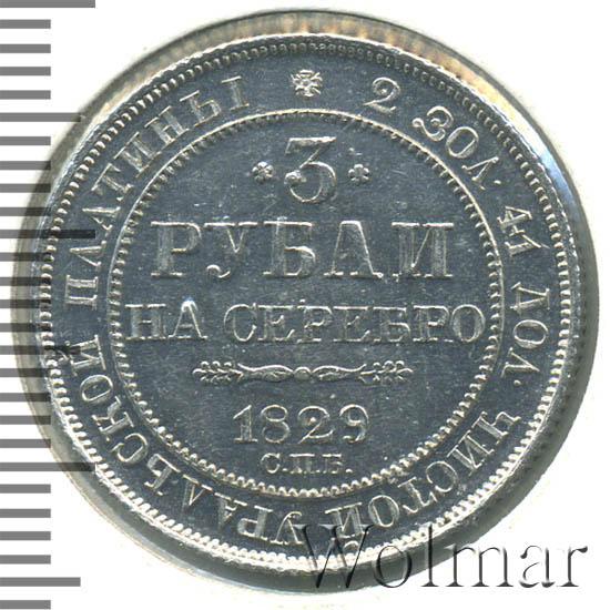 3 рубля 1829 г. СПБ. Николай I.