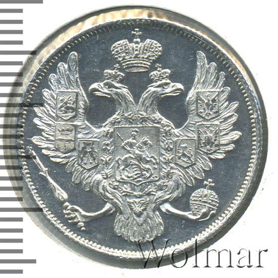3 рубля 1829 г. СПБ. Николай I