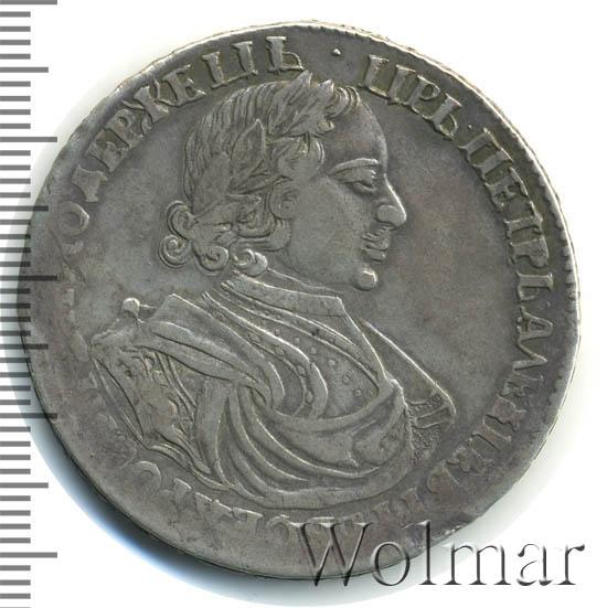 1 рубль 1719 г. Петр I Портрет в латах. Заклепки на груди и рукаве