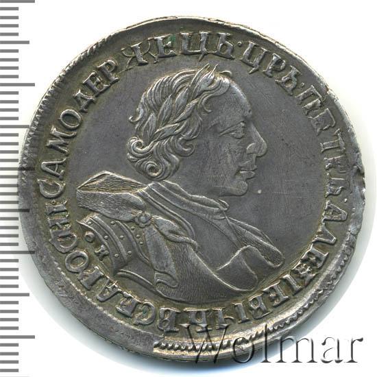 1 рубль 1720 г. OK. Петр I Портрет в латах. С пряжкой на плаще. Без заклепок и арабесок на груди. Инициалы медальера