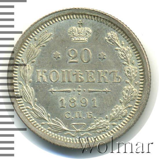 20 копеек 1891 г. СПБ АГ. Александр III.
