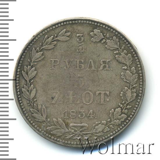 3/4 рубля - 5 злотых 1834 г. MW. Русско-Польские (Николай I). Буквы MW