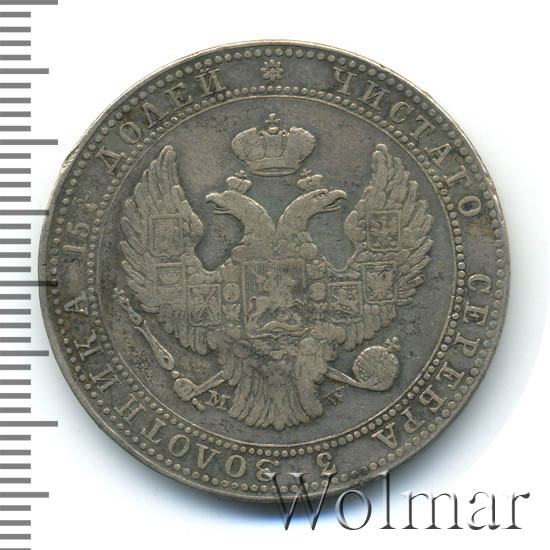 3/4 рубля - 5 злотых 1834 г. MW. Русско-Польские (Николай I) Буквы MW