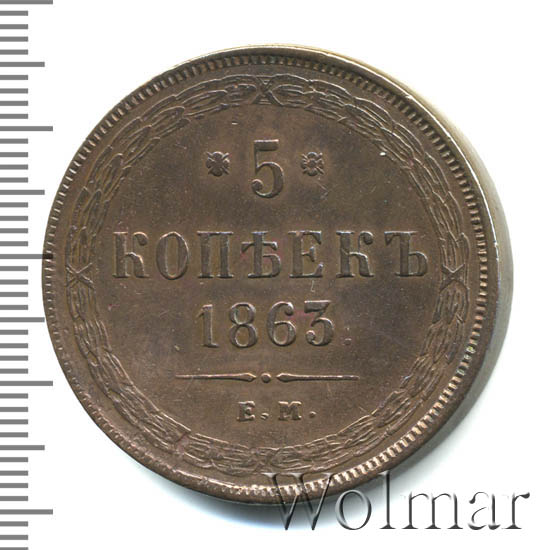 5 копеек 1863 г. ЕМ. Александр II.