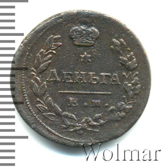 Деньга 1815 г. ЕМ НМ. Александр I. Буквы ЕМ НМ