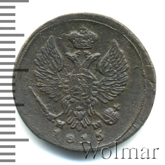 Деньга 1815 г. ЕМ НМ. Александр I Буквы ЕМ НМ