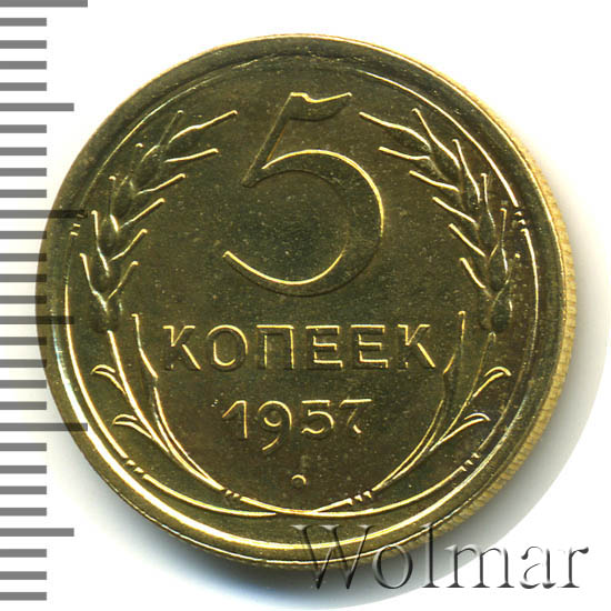 5 копеек 1957 г. Звезда крупная