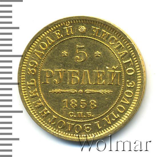 5 рублей 1858 г. СПБ ПФ. Александр II.