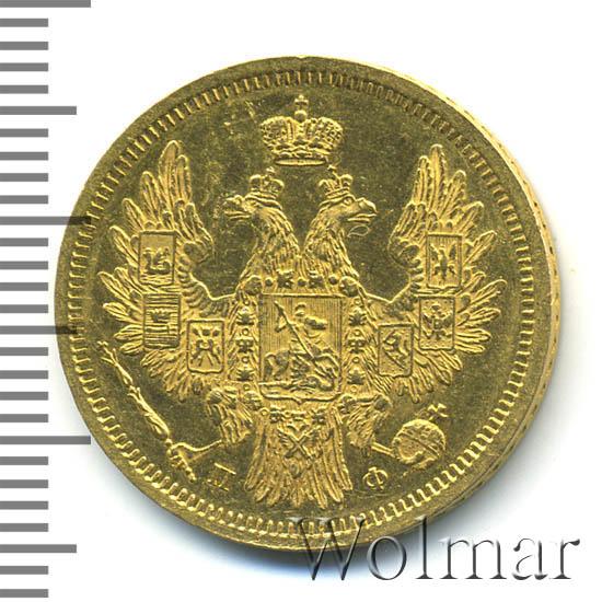5 рублей 1858 г. СПБ ПФ. Александр II
