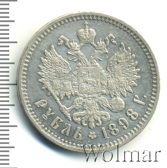 1 рубль 1898 г. (**). Николай II. На гурте две звездочки. Брюссельский монетный двор