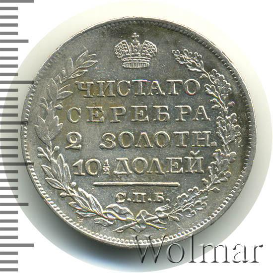 Полтина 1820 г. СПБ ПД. Александр I. Инициалы минцмейстера ПД. Корона узкая