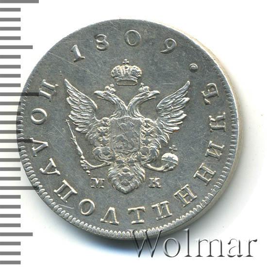 Полтина 1809 г. СПБ МК. Александр I. Тиражная монета