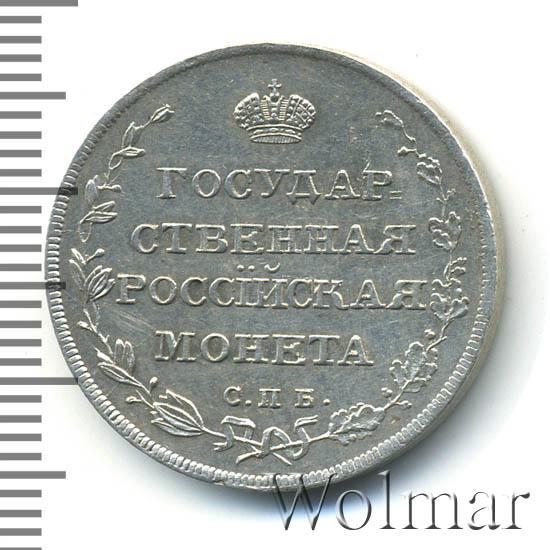 Полуполтинник 1809 г. СПБ МК. Александр I Инициалы минцмейстера МК
