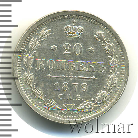 20 копеек 1879 г. СПБ НФ. Александр II.