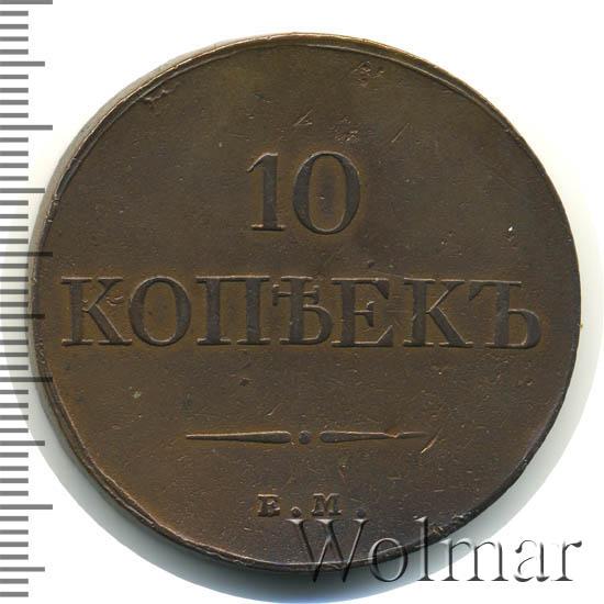10 копеек 1832 г. ЕМ ФХ. Николай I. Екатеринбургский монетный двор