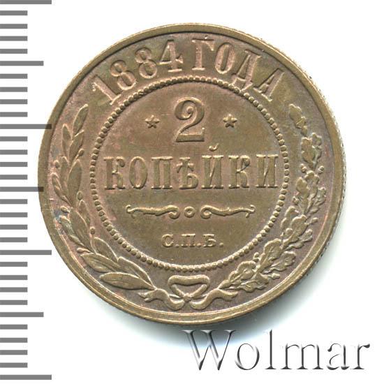 2 копейки 1884 г. СПБ. Александр III.