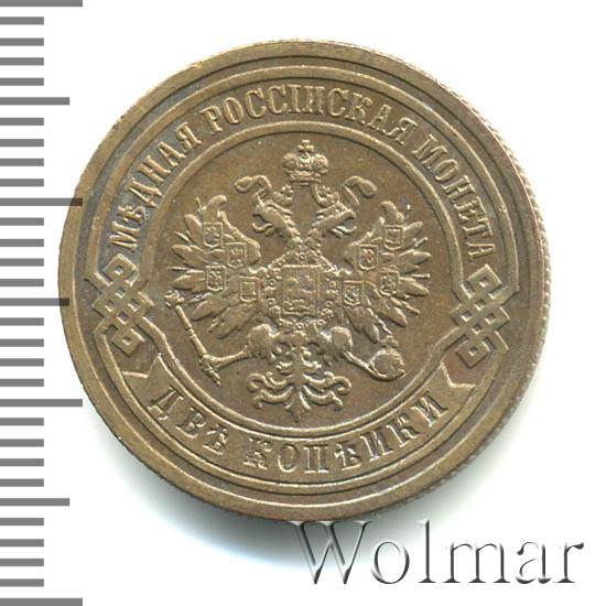 2 копейки 1884 г. СПБ. Александр III