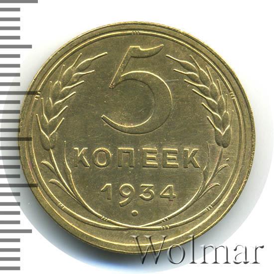 5 копеек 1934 г Поверхность земного шара плоская