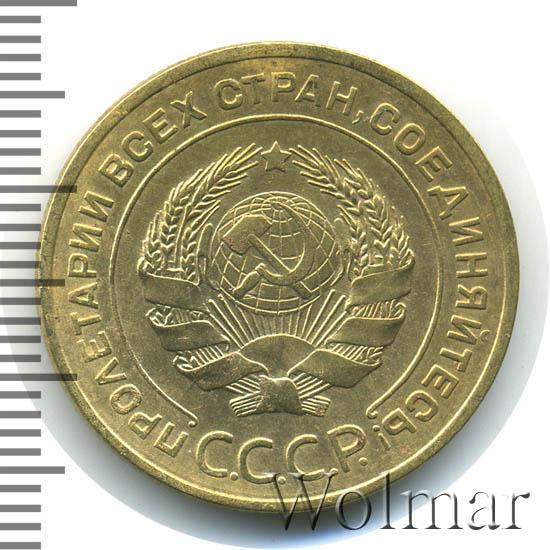 5 копеек 1934 г. Поверхность земного шара плоская