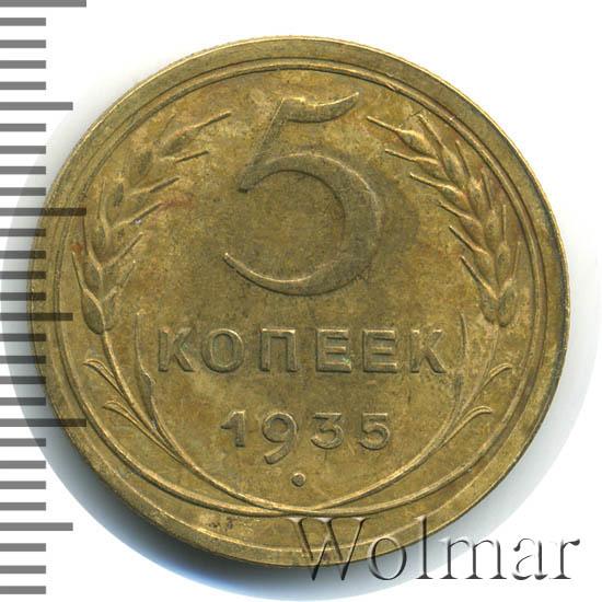 5 копеек 1935 г. Штемпель Г (старый тип)