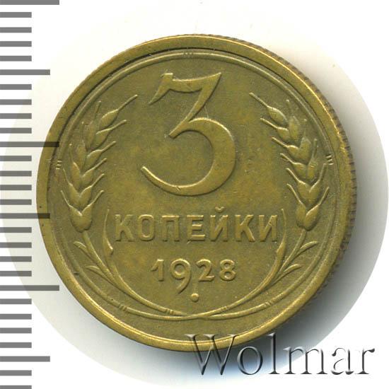 Сколько стоит 3 копейки 1928 года цена колесо фортуны ниуэ купить