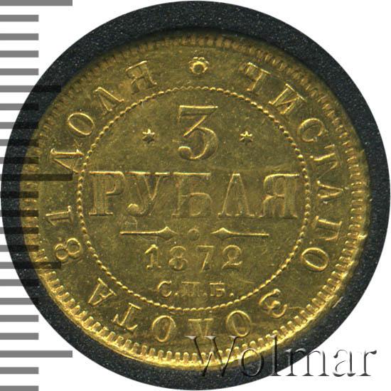 3 рубля 1872 г. СПБ НІ. Александр II.