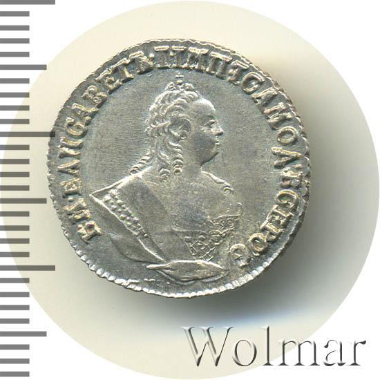 Гривенник 1756 г. МБ. Елизавета I.