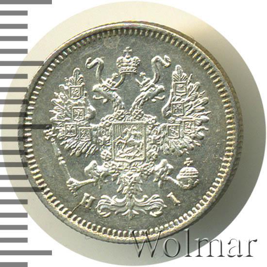 10 копеек 1868 г. СПБ HI. Александр II