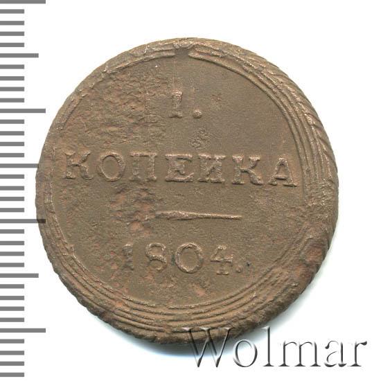 1 копейка 1804 г. КМ. Александр I. Сузунский монетный двор