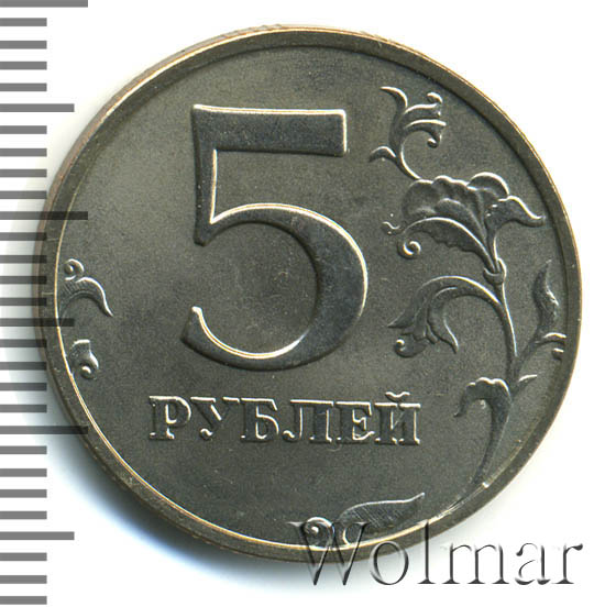 5 рублей 2002 г. ММД