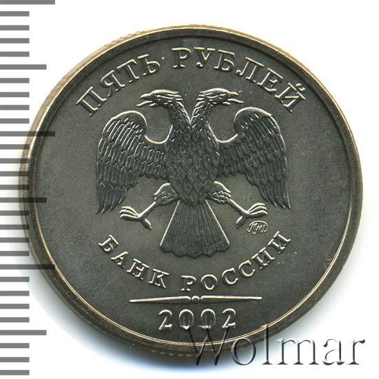 5 рублей 2002 г. ММД.