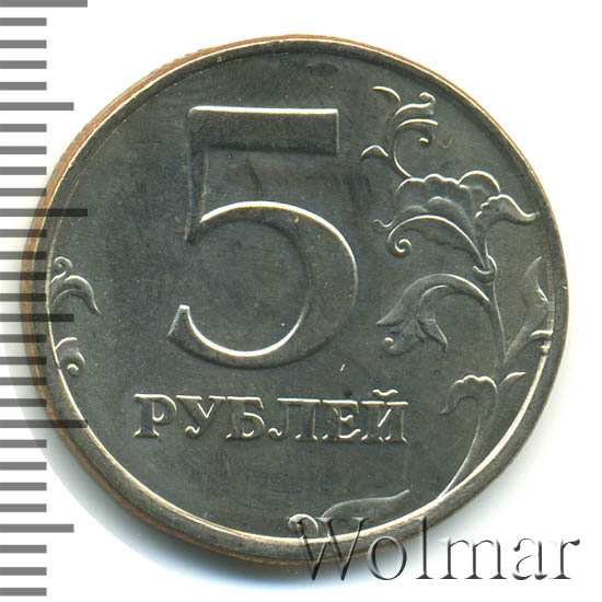 5 рублей 2002 г. СПМД.